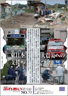 No.73 東日本大震災への支援つづく