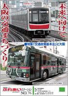No.76 未来へ向けて大阪の交通まちづくり
