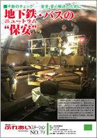 "No.79 地下鉄・ニュートラム・バスの""保安"""