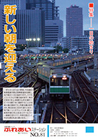 No.81 「新しい朝を迎える」