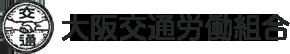 大阪交通労働組合