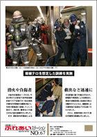 No.67 爆破テロを想定した訓練を実施―消化や負傷者救出など迅速に
