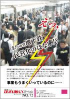 No.72 えっ、また市営地下鉄 民営化のはなし!?