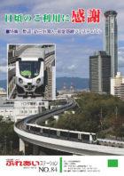 No.84 特集 歓迎・訪日外国人・御堂筋線フェスティバル