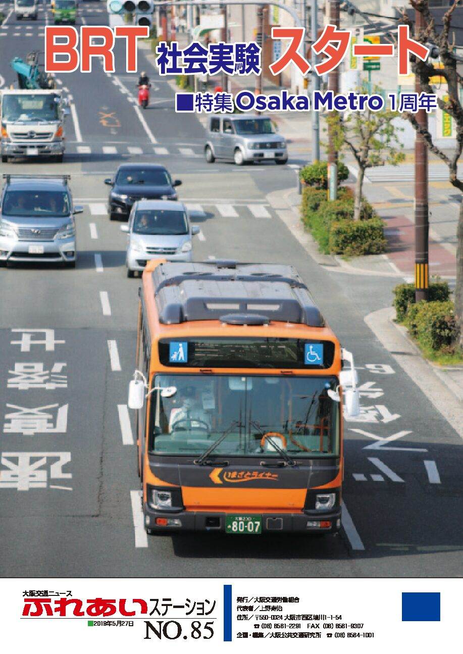 No.85 BRT社会実験スタート/Osaka Metro 1周年